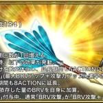 【DFFOO速報】ユフィ新専用武器登場!!通常攻撃でBRV供給ができるサポートキャラに急成長!!