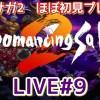 - 攻略動画 - 【ロマサガ2】ほぼ初見プレイ!LIVE#9