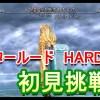 - 攻略動画 - DFFOO オペラオムニア#217 ~インタールード HARDラスト難易度100に初見挑戦!!~