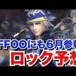 - 攻略動画 - 【DFFOO】6月にロック参戦が正式決定!!!ロックの考察&予想!