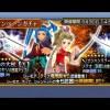 - 攻略動画 - Dissidia Final Fantasy Opera Omnia – Seymour Weapon Banner Summon – Also Terra – Best Summon Ever!!!