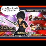 - ガチャ動画 - 【DFFOO】イベントガチャ(ノクティス)を57回!