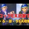 - ガチャ動画 - 【DFFOO】ロックのEX武器で「ど・ろ・ぼ・う?EX」を攻略!コンプリート!   #44【オペラオムニア】
