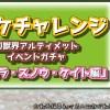 - ガチャ動画 - 【DFFOO】1チケチャレンジ!幻獣界アルティメットイベントガチャ「ヴァニラ・スノウ・ケイト編」