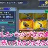 - 攻略動画 - 【DFFOO】#75 検証!抜き出したパッシブは対象武器を売ってもなくならないの?【ファイナルファンタジーオペラオムニア】