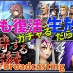 - 攻略動画 - 【DFFOO】  対峙する宿縁 共闘イベント  Live broadcasting 【オペラオムニア】