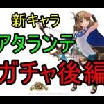 - ガチャ動画 - 【セブンナイツ】新キャラ、アタランテガチャ!後編