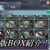 - 攻略動画 - 【DFFOO】#258 最新版BOX紹介!【ファイナルファンタジーオペラオムニア】