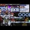 - ガチャ動画 - DFFOO#54 レイドイベ始まったけどまずはラグナEX狙って〇〇〇連!!