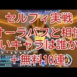 - ガチャ動画 - 【DFFOO】セルフィ実戦 オーラバフと相性いいキャラは誰か? +無料10連
