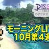 - 攻略動画 - 【DFFOO#116】10月第3週「オペラオムニアモーニングライブ!」