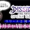 - ガチャ動画 - 【DFFOO】2周年記念無料ガチャⅦ本まとめ!
