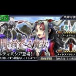 - 攻略動画 - Dissidia Final Fantasy Opera Omnia [Jap] 215: Ultimecia Chaos Stage (Perfect Run 860k Score)