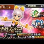 - 攻略動画 - Dissidia Final Fantasy Opera Omnia [Jap] 203: 50 tickets pull on Sherlotta & Layle's Banners