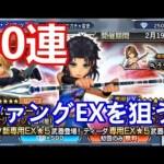 - ガチャ動画 - ファングEX武器を目指して60連ハイウインド【オペラオムニア】【DFFOO】【ガチャ】