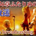 - ガチャ動画 - 【DFFOO】第2部6章 ふたりめの相棒 ( new main story)Live broadcasting 【オペラオムニア】