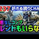 - 攻略動画 - 【DFFOO】キマリ(折れぬ誇り)CHAOSコンプリート。『ディシディアファイナルファンタジー』