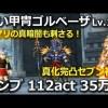 - 攻略動画 - 【DFFOO】黒い甲冑ゴルベーザ14 コンプ 112act 35万点 真化完凸セブン初陣