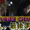 - ガチャ動画 - 【DFFOO#470】FF7Rのティファ可愛すぎたから創生への野望CHAOSに連れてくというお話。3月まだ?^^【オペラオムニア】