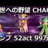 - ガチャ動画 - 【DFFOO】創世への野望CHAOS コンプ 52act 99万点