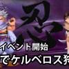 - ガチャ動画 - 【DFFOO】忍パでケルベロス狩り!#470