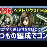 - 攻略動画 - 【DFFOO】ベアトリクス(ローズオブメイ)CHAOSコンプリート。『ディシディアファイナルファンタジー』