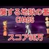 - 攻略動画 - 【DFFOO】強襲する地獄の番犬CHAOS スコア56万