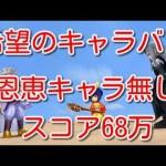 - 攻略動画 - 【DFFOO】希望のキャラバンCHAOS 恩恵キャラ無し スコア68万