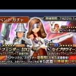 - 攻略動画 - Dissidia Final Fantasy Opera Omnia –  Beatrix EX+ & Steiner EX+ Banner