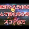 - 攻略動画 - 【DFFOO】無知なる力CHAOS ラムザ真化完凸初陣 スコア78万