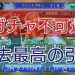 - ガチャ動画 - (DFFOO)神ガチャ確定!!ナインガチャ~最強の11連を見よ!!~