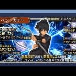 - 攻略動画 - Dissidia Final Fantasy Opera Omnia – Noctis Burst & Noctis LD Banner