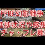 - ガチャ動画 - 【FFBE幻影戦争】進捗状況や感想 ガチャ・フレ募集