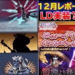 - ガチャ動画 - 【雑談】12月開発潜入レポート 1月1日のサプライズに期待!【DFFOO】