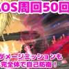 - 攻略動画 - 【DFFOO#662】CHAOSを50回周回!?フレンドに感謝しなきゃダメよ、おん。「アーデン3人で安定周回」【2500万ダメージミッション達成】