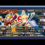 - ガチャ動画 - Dissidia Final Fantasy Opera Omnia – Strago LD & Strago EX+ Banner