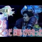 - 攻略動画 - #26【FF13】初見実況プレイ♪【Steam版 ファイナルファンタジー13】