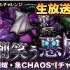 - 攻略動画 - 【DFFOO】力の最深域・急CHAOS 【チャレンジ】【生放送抜粋】