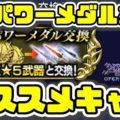 - ガチャ動画 - 【DFFOO#700】決定版!現時点のEXパワーメダルの交換オススメキャラ!