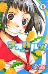 アオハルッ! 無料・試し読みも【漫畫・電子書籍のソク読み】aoharu_001