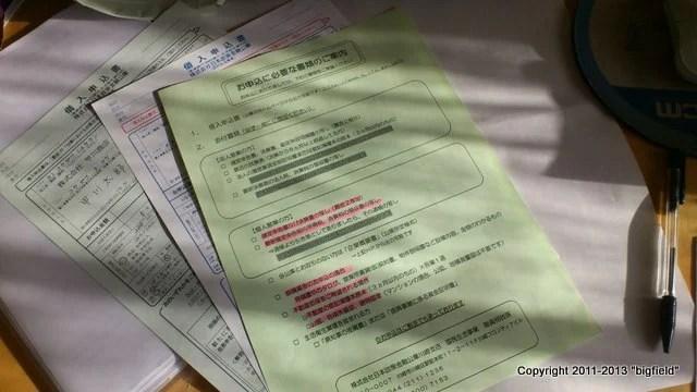 日本政策金融公庫への提出書類