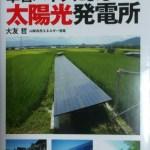 単管パイプ架台の太陽光発電・施工お手伝いへ