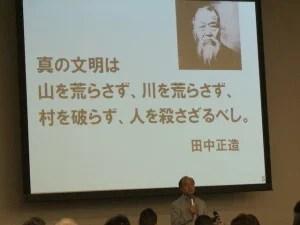 田中正造の言葉を引用し熱っぽく脱原発を訴えた孫正義社長(2011年6月)