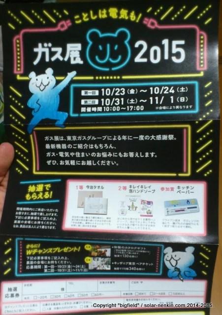 東京ガスの「ガス展2015」販促チラシ
