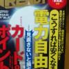 熊本地震と川内原発関連のまとめ:Let's 脱九電!