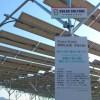 太陽光8号基の連系申請も、中国電力では救済措置ナシ?