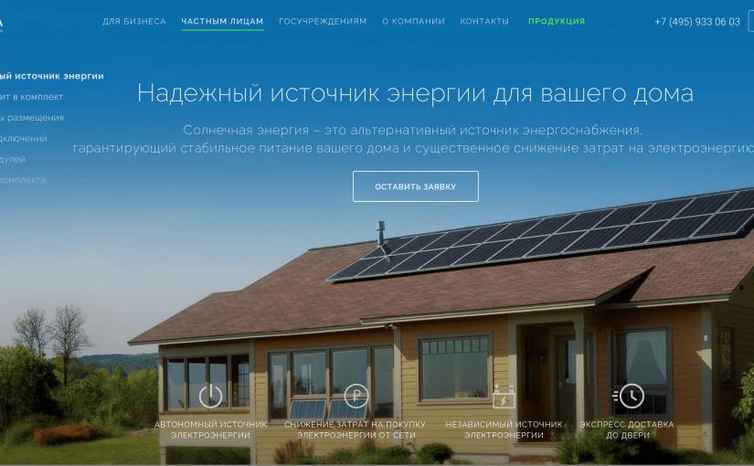 """""""Хевел"""" продаёт солнечные электростанции в розницу"""