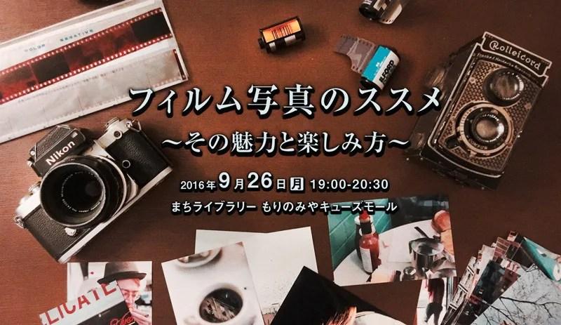 フィルム写真のススメ〜その魅力と楽しみ方〜