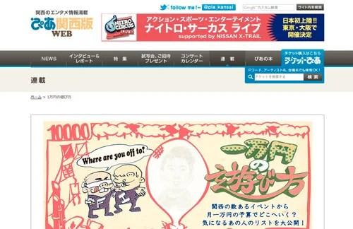 1万円の遊び方 ギャラリーソラリス