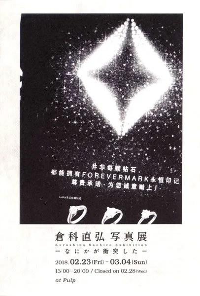 倉科直弘 写真展